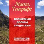 Маска, Тенерифе – Волшебная долина среди скал